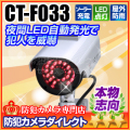 【CT-F033】屋内外OK 電源不要 ソーラー発電 充電池付きダミーカメラ(夜間自動発光タイプ)