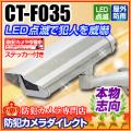 【CT-F035】LEDダミーカメラ内蔵ハウジングセット(屋外防雨・本格志向/アイボリー・ロング)※ダミーケーブルなし