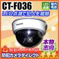 【CT-F036】屋内用 LED点滅ドーム型ダミーカメラ