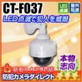 【CT-F037】LED点滅スピードドーム型ダミーカメラ(防滴型)