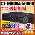 【CT-FHDU04-500GB】AHD・アナログカメラ同時接続可能 4chハイブリッドAHDデジタルレコーダー