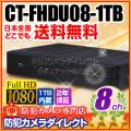 【CT-FHDU08-1TB】AHD・アナログカメラ同時接続可能 8chハイブリッドAHDデジタルレコーダー