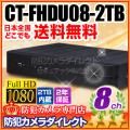 【CT-FHDU08-2TB】AHD・アナログカメラ同時接続可能 8chハイブリッドAHDデジタルレコーダー