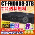 【CT-FHDU08-3TB】AHD・アナログカメラ同時接続可能 8chハイブリッドAHDデジタルレコーダー