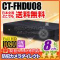 【CT-FHDU08】AHD・アナログカメラ同時接続可能 8chハイブリッドAHDデジタルレコーダー(HDD1〜3TB選択)