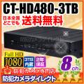 【CT-HD480-3TB】 ネットワーク機能搭載  HD-SDI  8ch デジタルレコーダー (HDD 3TB 内蔵)