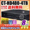 【CT-HD480-4TB】 ネットワーク機能搭載  HD-SDI  8ch デジタルレコーダー (HDD 4TB 内蔵)