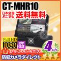 【CT-MHR10】液晶モニター一体型 壁掛可 4chハイブリッドAHDデジタルレコーダー(HDD1〜4TB選択)