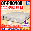 【CT-POC400】CoC対応 電源重畳ワンケーブル AHD4台用 電源ユニット
