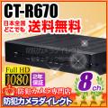 【CT-R670】AHD・アナログカメラ同時接続可能 8chハイブリッドAHDデジタルレコーダー(HDD1~3TB選択)
