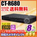 【CT-R680】AHD・アナログカメラ同時接続可能 8chハイブリッドAHDデジタルレコーダー(HDD1~8TB選択)