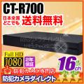 【CT-R700】AHD・アナログカメラ同時接続可能 16chハイブリッドAHDデジタルレコーダー(HDD1~6TB選択)