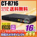 【CT-R716】AHD・アナログカメラ同時接続可能 16chハイブリッドAHDデジタルレコーダー(HDD1〜8TB選択)
