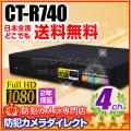 【CT-R740】AHD・アナログカメラ同時接続可能 4chハイブリッドAHDデジタルレコーダー(HDD1〜4TB選択)