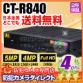 【CT-R840】4MP・5MP対応 AHD/HD-TVI/CVBS 4chデジタルレコーダー(HDD1~4TB選択)