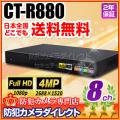 【CT-R880】AHD400万画素対応 8chハイブリッドAHDデジタルレコーダー(HDD1〜8TB選択)