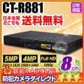 【CT-R881】H.265 4MP・5MP対応 AHD/HD-TVI/CVBS 8chデジタルレコーダー(HDD1~8TB選択)