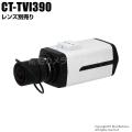 【CT-TVI390】210万画素 フルHDオートアイリス機能搭載 TVIカメラ(レンズ別売)