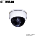 【CT-TVI840】500万画素 屋内用 赤外線暗視 AHD/TVI/CVI/CVBS 4in1 VFドーム(f=2.8~12mm)