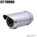 【CT-TVI880】500万画素 防雨 赤外線暗視 AHD/TVI/CVBS 3in1 カメラ(f=2.8~12mm)