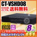 【CT-VSHD08】業務用 AHD・アナログカメラ同時接続可能 8chハイブリッドAHDデジタルレコーダー(HDD1〜8TB選択)