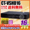 【CT-VSHD16】業務用 AHD・アナログカメラ同時接続可能 16chハイブリッドAHDデジタルレコーダー(HDD1〜12TB選択)