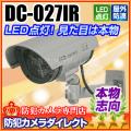 【DC-027IR】マザーツール社製 疑似赤外線搭載 屋外設置型ダミーカメラ(防滴型)