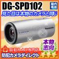 【DG-SPD102】パナソニック製 高品位ダミーカメラ(i-PRO SmartHD DG-SP102と同型)