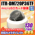【ITR-DM720P36TF】130万画素SONY製CMOSセンサー搭載 録画機能付きドームカメラ (マイク内蔵/f=3.6mm)