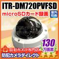 【ITR-DM720PVFSD】130万画素SONY製CMOSセンサー搭載 バンダルバリフォーカルレンズ搭載SD録画機能付きドームカメラ (f=2.8〜12mm)