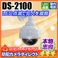 【DS-2100】マザーツール社製 スピードドーム型ダミーカメラ(屋内専用)
