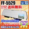 【FF-5529】数量限定 Bluetoothハンズフリー機能搭載バックミラー型ドライブレコーダー
