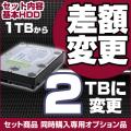 【セットオプション品】 内蔵ハードディスク 1TBから2TBへ変更 [単品購入不可]