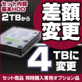 【セットオプション品】 内蔵ハードディスク 2TBから4TBへ変更 [単品購入不可]