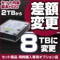 【セットオプション品】 内蔵ハードディスク 2TBから8TBへ変更 [単品購入不可]