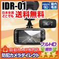 【IDR-01】INBES製 フルハイビジョンドライブレコーダー