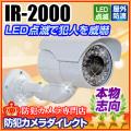 【IR-2000】マザーツール社製 屋外設置型ダミーカメラ(防滴型)