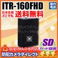 【ITR-160FHD】フルハイビジョンビデオカメラ搭載レコーダー