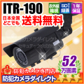 【ITR-190】 52万画素 防雨 SDカード録画 赤外線監視カメラ(f=2.8〜12mm)