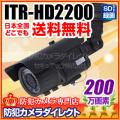 【ITR-HD2200】 200万画素 屋外防雨 SDカード録画 赤外線暗視カメラ(f=2.8〜12mm)