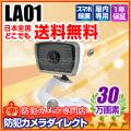 【LA01】INBES製 スマートフォン専用ネットワークカメラ