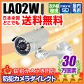 【LA02W】INBES製 スマートフォン専用 モーション録画カメラ