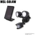 【MSL-SOL4W】ソーラーLEDセンサーライト2W×2灯