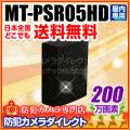【MT-PSR05HD】マザーツール社製 200万画素CMOSカメラ内蔵H.264ポータブルセキュリティレコーダー「ホームガードV」