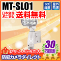 【MT-SL01】マザーツール社製 SDカードレコーダー内蔵LEDセンサーライトカメラ(f=4.8mm)