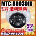 【MTC-SD03DIR】マザーツール社製 SDカードレコーダー搭載 屋内用 52万画素赤外線ドームカメラ (f=2.8〜12mm)