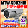 【MTW-SD02HIR】マザーツール社製 SDカードレコーダー搭載52万画素防雨型赤外線カメラ(f=2.8〜10mm)