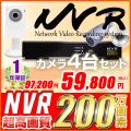 防犯カメラセット・監視カメラセット【NVR100】 台数限定 NVR防犯カメラ4台セット (HDD内蔵)