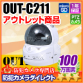 【OUT-C211】OUTLET製品 スマホで見える・話せる・聞こえる! オールインワン100万画素IPカメラ