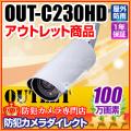 【OUT-C230】OUTLET製品 スマホで見える・聞こえる アウトドア赤外線暗視100万画素IPカメラ